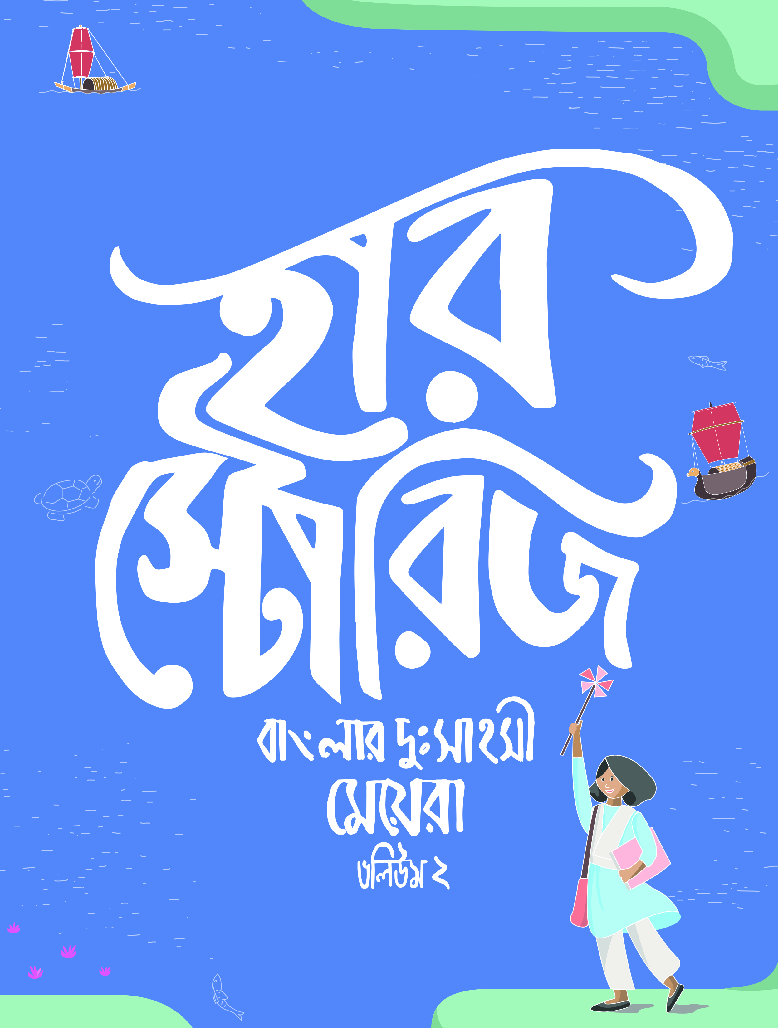 HerStories Bangla Volume II